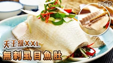 天王級XXL無刺虱目魚肚