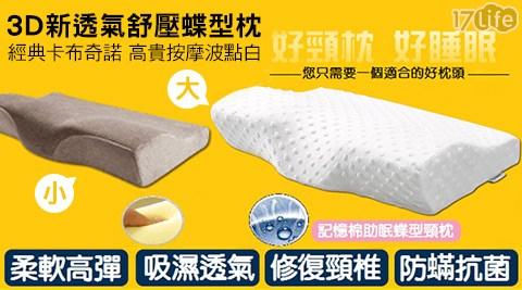 只要559元起(含運)即可享有原價最高12,000元韓國3D新透氣舒壓蝶型枕只要559元起(含運)即可享有原價最高12,000元韓國3D新透氣舒壓蝶型枕:(A)小尺寸1入/2入/4入/8入/(B)大尺寸1入/2入/4入/8入,款式:經典卡布奇諾/高貴按摩波點白。