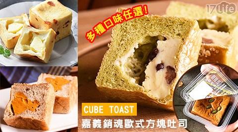 嘉義/CUBE TOAST/歐式/方塊/吐司/乳酪蘋果/蔓越可可/楓糖地瓜/葡萄奶酥/抹茶相思/香草牛奶/楓糖香芋