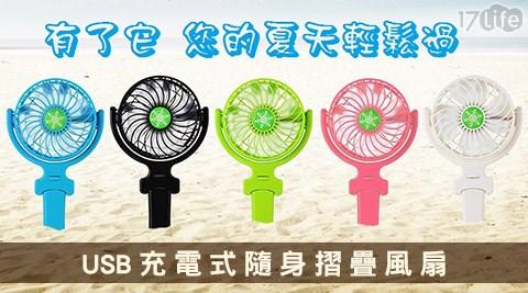 USB/充電式/隨身/摺疊/風扇/小風扇/隨身風扇/小電扇/電扇/充電式風扇/露營/郊遊/野餐/野營