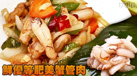 海鮮/蟹管肉/蟹管