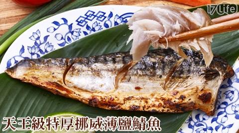 平均每片最低只要52元起即可購得天王級特厚挪威薄鹽鯖魚1片/15片/20片/35片/50片/70片/100片(190g±10%/片),購滿10片可享免運。