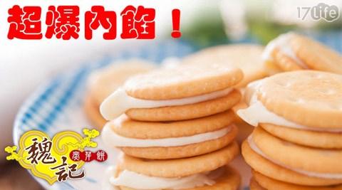 魏記-叉叉圈圈餅