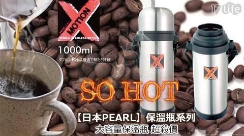 只要299元起(含運)即可購得【日本PEARL】原價最高2390元保溫瓶系列1入/2入:(A)不鏽鋼真空保溫瓶(1000ml)/(B)Charger彈蓋保冷保溫瓶(1500ml/紅色)。
