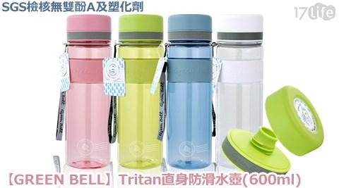平均每入最低只要167元起(含運)即可購得【GREEN BELL】Tritan直身防滑水壺(600ml)1入/2入/4入/8入/12入,顏色:粉/藍/白/綠。