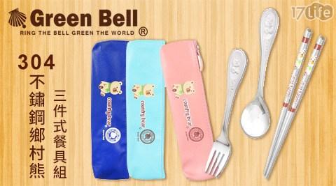 GREEN BELL/綠貝/GREEN BELL綠貝/304不鏽鋼鄉村熊三件式餐具組/鄉村熊/餐具組/湯匙/叉子/筷子