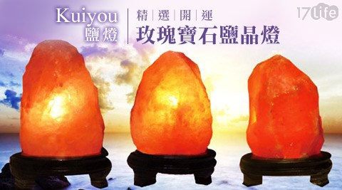 K泰品17lifeuiyou 鹽燈-精選開運玫瑰寶石鹽晶燈(含台灣手工鑲嵌木座)