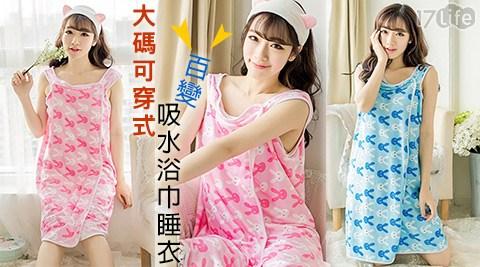 平均最低只要139元起(含運)即可享有大碼可穿式百變吸水浴巾睡衣:1入/2入/4入/8入/16入/32入,顏色:粉兔子/藍兔子。