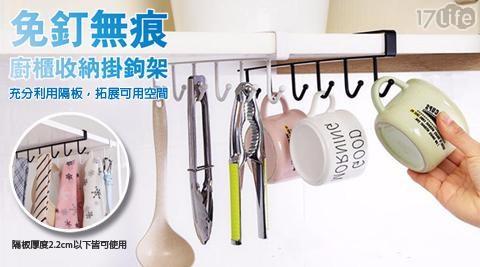 免釘無痕廚櫃收納掛鉤架/免釘/無痕/廚櫃/收納/掛鉤架