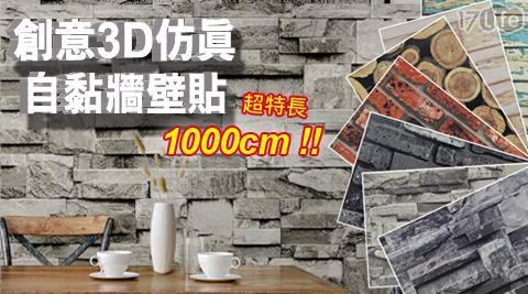 平均最低只要 505 元起 (含運) 即可享有(A)創意3D仿真自黏牆壁貼 1入/組(B)創意3D仿真自黏牆壁貼 3入/組(C)創意3D仿真自黏牆壁貼 6入/組(D)創意3D仿真自黏牆壁貼 9入/組(E)創意3D仿真自黏牆壁貼 12入/組(F)創意3D仿真自黏牆壁貼 15入/組