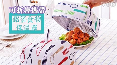 可折疊攜帶鋁箔食物保溫罩