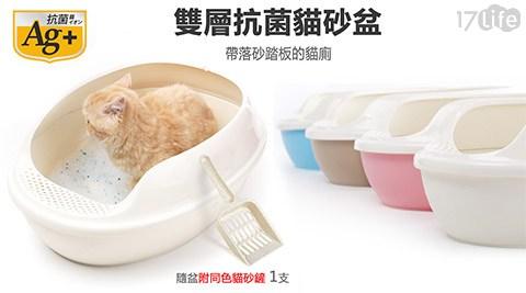 平均每入最低只要439元起(含運)即可購得雙層抗菌貓砂盆1入/2入/4入,多色任選。