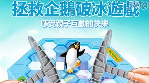 拯救企鵝/企鵝/破冰游戲/遊戲/桌遊/娛樂