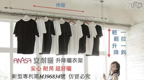 平均每組最低只要617元起(含運)即可購得【ANASA安耐曬】拉勾式升降曬衣架1組/2組/3組/4組,每組內含獨家奈米防鏽複合不鏽鋼防風伸縮桿1支!