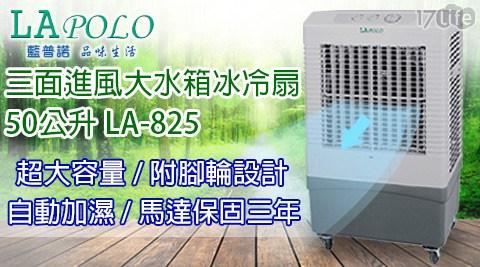 LAPOLO藍普諾-三面進風大水箱冰冷扇50公升(LA-825)