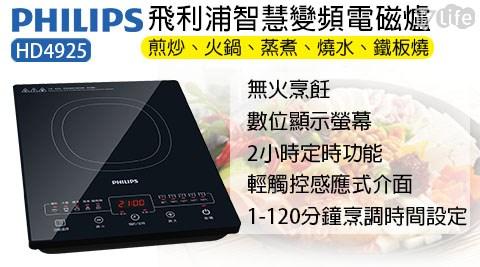 【PHILIPS飛利浦】/智慧變頻/電磁爐 /HD4925