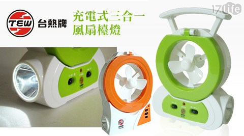 只要299元起(含運)即可購得【台熱牌】原價最高2960元三合一風扇檯燈系列:(A)充電式三合一風扇檯燈(T-3102)1入/2入(B)電池充電兩用式三合一風扇檯燈-大(T-3101)1入/(C)充電式三合一風扇檯燈(T-3102)+電池充電兩用式三合一風扇檯燈-大(T-3101)1組;皆享1年保固。