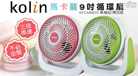 Kolin歌林-馬卡龍9吋循環扇(KFC-MN925)