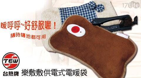台熱牌-樂敷敷供電式電暖袋