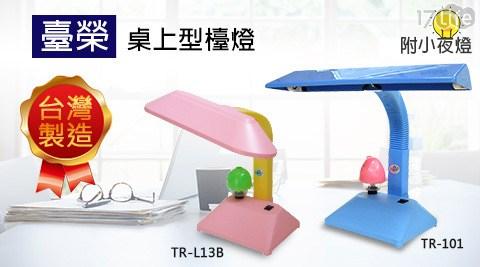 平均每台最低只要369元起(含運)即可購得【臺榮】桌上型檯燈1台/2台/4台,款式:13W/10W,保固一年。
