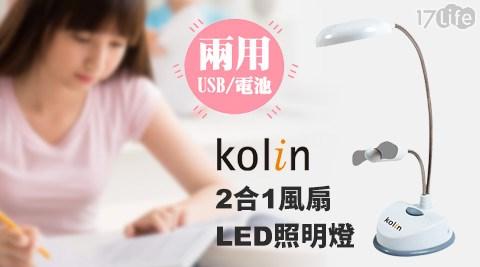 Kolin歌林/2合1/風扇/LED/照明燈/KTL-HC01