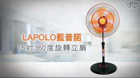 LAPOLO藍普諾-16吋360度旋轉立扇(FR-1618)