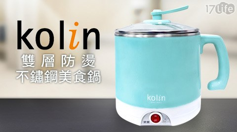 Kolin歌林/雙層/防燙/不鏽鋼/美食鍋/KPK-LN203