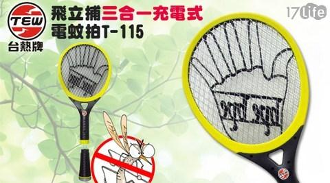 台熱牌-飛立捕三合一充電式電蚊拍(T-115)