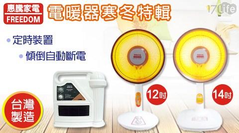 只要960元起(含運)即可享有【惠騰】原價最高4,170元電暖器系列只要960元起(含運)即可享有【惠騰】原價最高4,170元電暖器系列:(A)12吋鹵素電暖器(FR-9128)/(B)14吋鹵素定時電暖器(FR-9148)/(C)歐式陶瓷電暖器(FR-998A),多種超值組合!