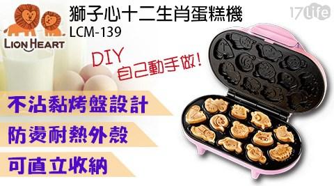 平均每台最低只要895元起(含運)即可購得【Lion獅子心】營養十二生肖蛋糕機(LCM-139)1台/2台,享1年保固。