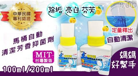 只要179元起(含運)即可購得【藍精靈】原價最高3990元馬桶自動清潔芳香抑菌劑系列1入/2入/3入/4入/5入/6入/8入/10入:(A)100ml/(B)200ml。
