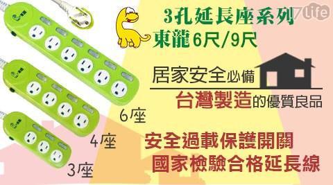只要259元起(含運)即可享有【東龍】原價最高899元6開6插/4開4插/3開3插-6尺/9尺延長線1入:(A)6開6插6尺/1.8M延長線(TL-1601)/(B)6開6插9尺/2.7M延長線(TL-1602)/(C)4開4插6尺/1.8M延長線(TL-1603)/(D)4開4插9尺/2.7M延長線(TL-1604)/(E)3開3插6尺/1.8M延長線(TL-1605)/(F)3開3插9尺/2.7M延長線(TL-1606),皆享保固1年。