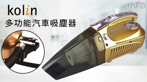 Kolin歌林-多功能汽車吸塵器(KTC-HC1500)