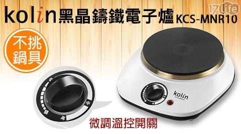 Kolin/歌林/Kolin歌林/黑晶/鑄鐵/電子爐/KCS-MNR10