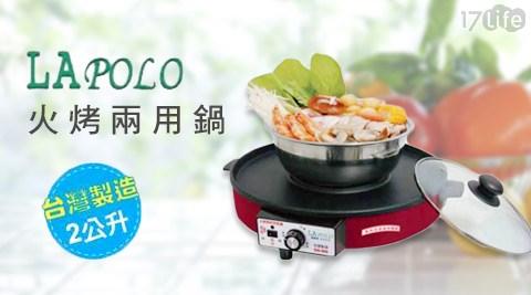 只要499元起(含運)即可購得【LAPOLO藍普諾】原價最高2599元火烤兩用鍋(SM-968)系列任選1台:(A)福利品/(B)新品。顏色:紅色/綠色(隨機出貨)!