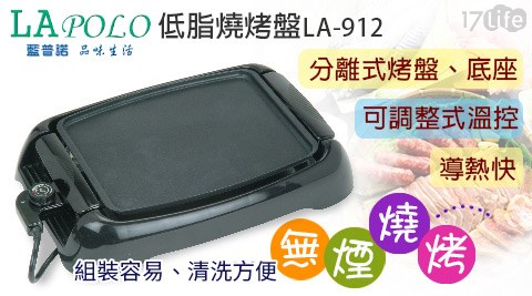 平均最低只要829元起(含運)即可享有【LAPOLO藍普諾】低脂燒烤盤(LA-912):1台/2台/4台。