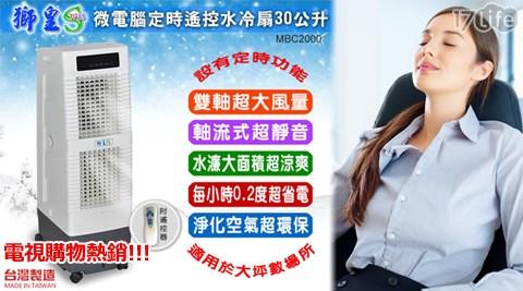 平均每台最低只要8200元起(含運)即可購得【獅皇】30L微電腦遙控水冷扇(MBC2000)1台/2台,享1年保固。