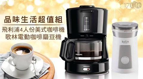 只要799元起(含運)即可享有原價最高3,960元美式咖啡機/電動咖啡磨豆機系列:(A)【PHILIPS飛利浦】4人份美式咖啡機(HD7450)1台/2台/(B)【Kolin歌林】電動咖啡磨豆機(KJE-LNG601)1台/2台/(C)【PHILIPS飛利浦】4人份美式咖啡機+【Kolin歌林】電動咖啡磨豆機1組。