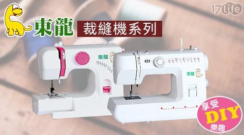 只要1,699元起(含運)即可享有【東龍】原價最高5,980元裁縫機系列只要1,699元起(含運)即可享有【東龍】原價最高5,980元裁縫機系列1台:(A)裁縫機(TL-535)/(B)多功能裁縫機(TL-542);享一年保固。