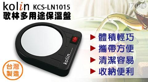Kolin歌林/多用途/保溫盤/ KCS-LN1015