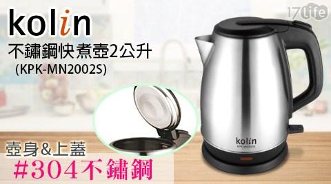 平均每台最低只要460元起(含運)即可享有【Kolin歌林】不鏽鋼快煮壺2公升(KPK-MN2002S)1台/2台,享保固一年。