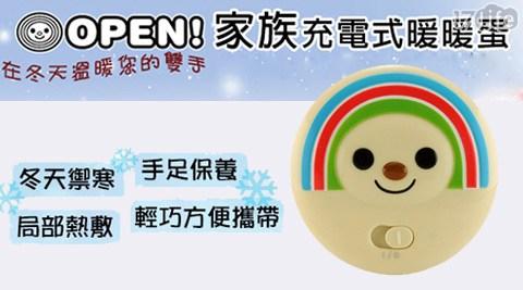 【OPEN小將】/充電式/暖暖蛋 /DPO-02