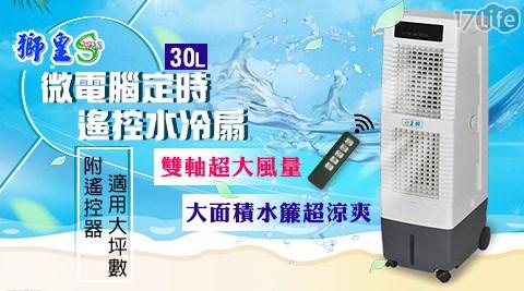獅皇/微電腦定時遙控水冷扇30公升/MBC2000/水冷扇/立扇/電扇/風扇/華冠/百威/掛壁扇