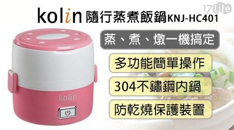 平均最低只要499元起(含運)即可享有【Kolin歌林隨行蒸煮飯鍋(KNJ】HC401)平均最低只要499元起(含運)即可享有【Kolin歌林隨行蒸煮飯鍋(KNJ】HC401):1入/2入/4入,購買即享1年保固服務。