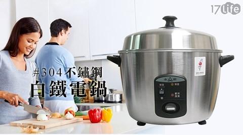 平均每台最低只要1450元起(含運)即可購得【永新】11人全#304不鏽鋼白鐵電鍋(YS-101S)1台/2台,享1年保固。
