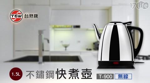 平均每入最低只要519元起(含運)即可享有【台熱牌】1.5L不鏽鋼快煮壺(T-900)1入/2入/4入,享1年保固!