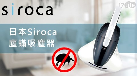 只要3,480元(含運)即可享有【日本Siroca】原價4,490元塵蟎吸塵器(SVC-358)只要3,480元(含運)即可享有【日本Siroca】原價4,490元塵蟎吸塵器(SVC-358)1台,享1年保固。