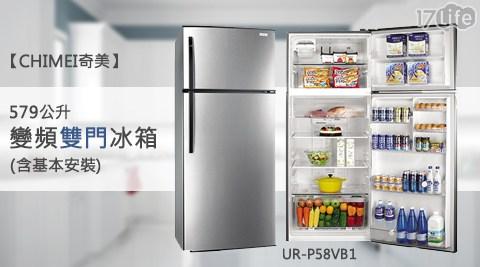 只要27900元(含運)即可購得【CHIMEI奇美】原價29990元579公升變頻雙門冰箱(UR-P58VB1)1台(含基本安裝),再加贈西華樂活玻璃瓶微烤盒6件組。
