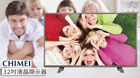 只要7,380元(含運)即可享有【CHIMEI 奇美】原價10,990元32吋液晶顯示器+視訊盒(TL-32A300)1台(不含安裝),購買享3年保固!