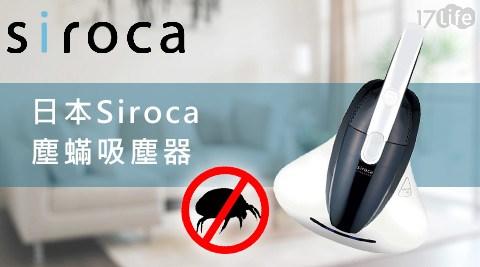 日本/Siroca/塵蹣/吸塵器/家電/清潔/打掃